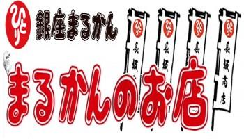斉藤一人さんのまるかん まるかんのお店 長坂商店